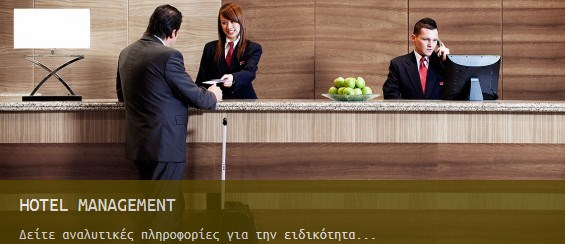 iek-aegeas-hotel-management